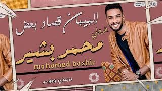جديد الدولي محمد بشير البيبان قصاد بعض اغاني سودانية 2021