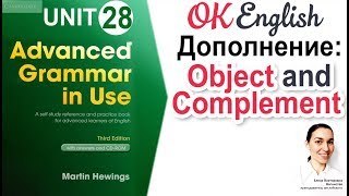 Unit 28 Object and Complement - Дополнение в английском предложении | Английская грамматика Advanced