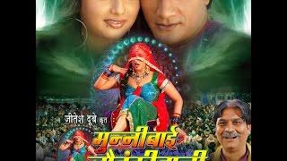 मुन्नीबाई नौटंकीवाली - Bhojpuri Full Movie | Munnibai Notankiwali - Bhojpuri Film 2015