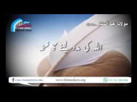 Allah Ki madad lene ka tarika ( Maulana Abdus Sattar Sahab)