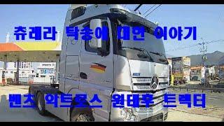 벤츠 악트로스 트렉터 양산 압류차~인천 대형매매상사 츄…