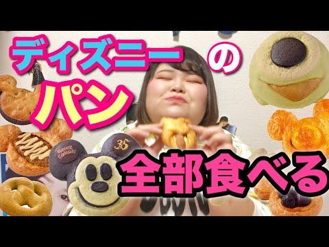 【至福】ディズニーランドのパン全種類食べてみた!!【しおたん】