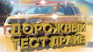 Дорожный тест драйв Dacia Duster II | Test drive Dacia Duster II