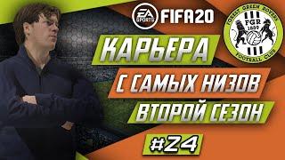 Прохождение FIFA 20 [карьера] #24