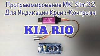 Программирование STM32 для индикации Круиз-Контроля.