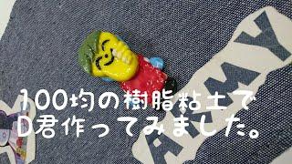 ☆DIY☆100均の樹脂粘土で人形(BIGBANG D-LITE D君)作り
