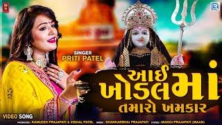 Aai Khodal Maa Tamaro Khamkar   Priti Patel   New Gujarati Song 2020   Full HD Video