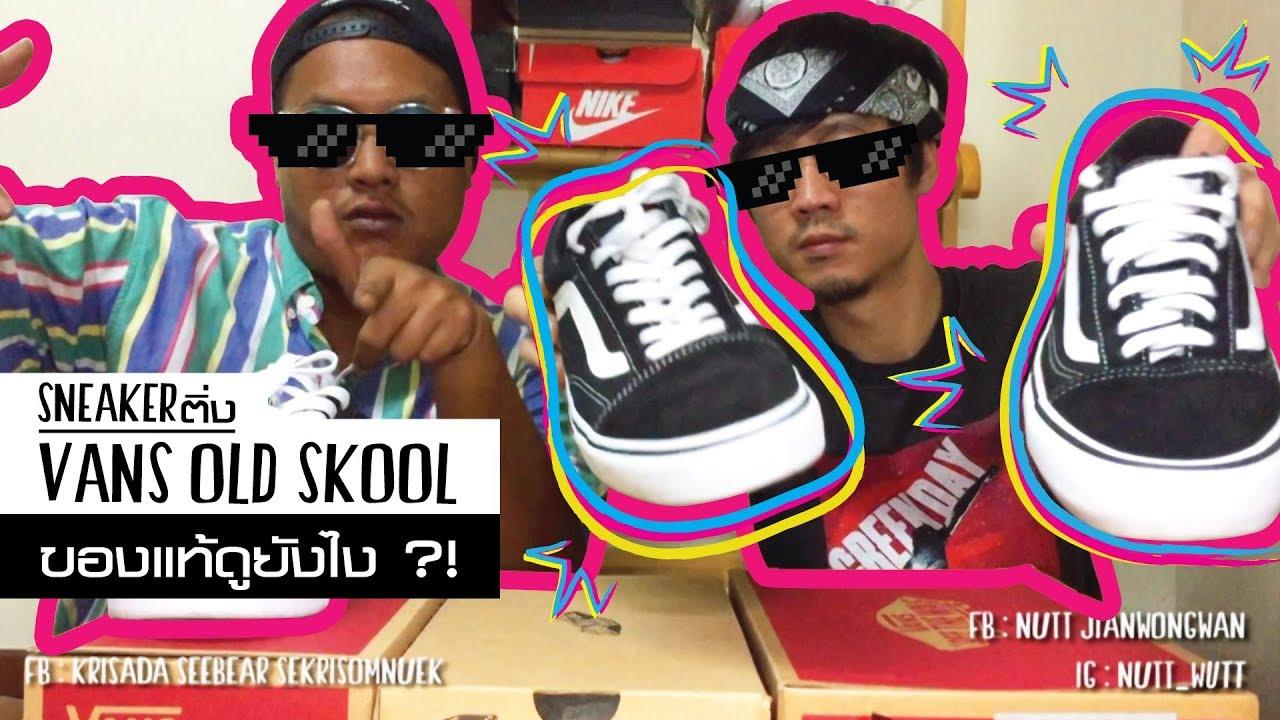 Sneaker ติ่ง EP2 : Review Vans Old Skool ของแท้ ทั้ง 3 รุ่น