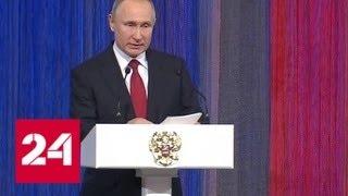 Путин уверен, что аналогов российского оружия еще долго не будет - Россия 24