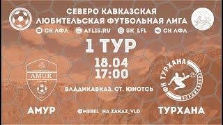 Чемпионат СК ЛФЛ 2021. Амур - Турхана. 1 тур.