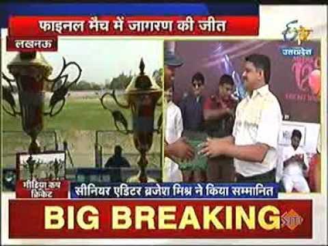 Media Cup Uttar Pradesh