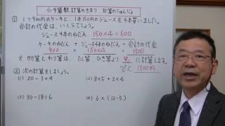 かけ算、割り算、足し算、ひき算の計算の順番について説明しました。 学...