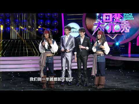 Your Face Sounds Familiar (China) 百变大咖秀 - Season 1 Episode 4