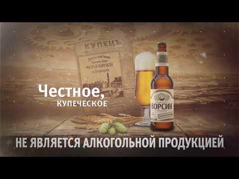 Ворсин безалкогольное. Возвращение легенды