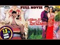 Bobbili Simham Telugu Full Length Movie || Balakrishna, Meena, Roja