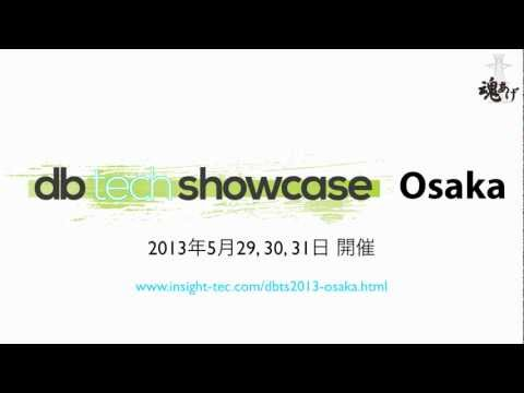 db tech showcase Osaka 2013 Top movie