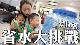 100種理想【理想Vlog】省水大挑戰