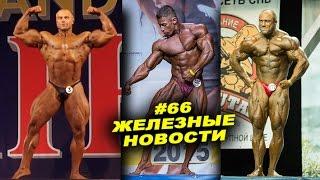 Когда Кулаев выйдет в про и кого стоит опасаться Валерию Живухину? #66 ЖЕЛЕЗНЫЕ НОВОСТИ