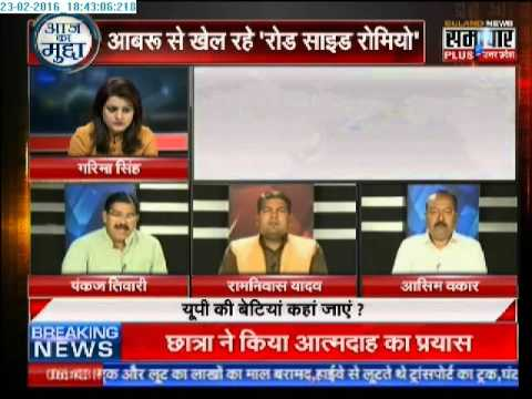 Aaj Ka Mudda: No worth of women's life in Uttar Pradesh?