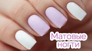 Матовые ногти: как сделать матовый маникюр (3 способа)