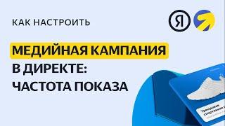 Медийная кампания в Директе: Установка частоты показов на кампанию