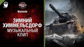 Зимний Химмельсдорф -  музыкальный клип от Студия ГРЕК и Wartactic [World of Tanks]