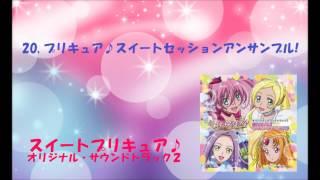 スイートプリキュア♪ オリジナル・サウンドトラック2 プリキュア・サウ...