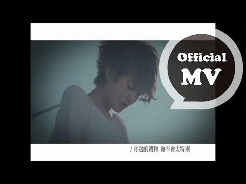 劉力揚 Jeno Liu [禮物 Gift] Official MV