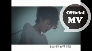 劉力揚 Jeno Liu [禮物 Gift] Official MV thumbnail