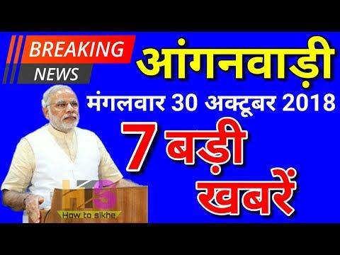 Anganwadi Latest News Today Hindi 2018| Asha Worker Salary Hike | आंगनवाड़ी आशा सहयोगिनी  का वेतनमान