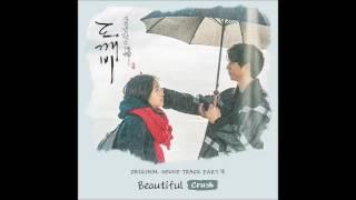 [Inst.] [도깨비 OST Part 4] Beautiful - Crush