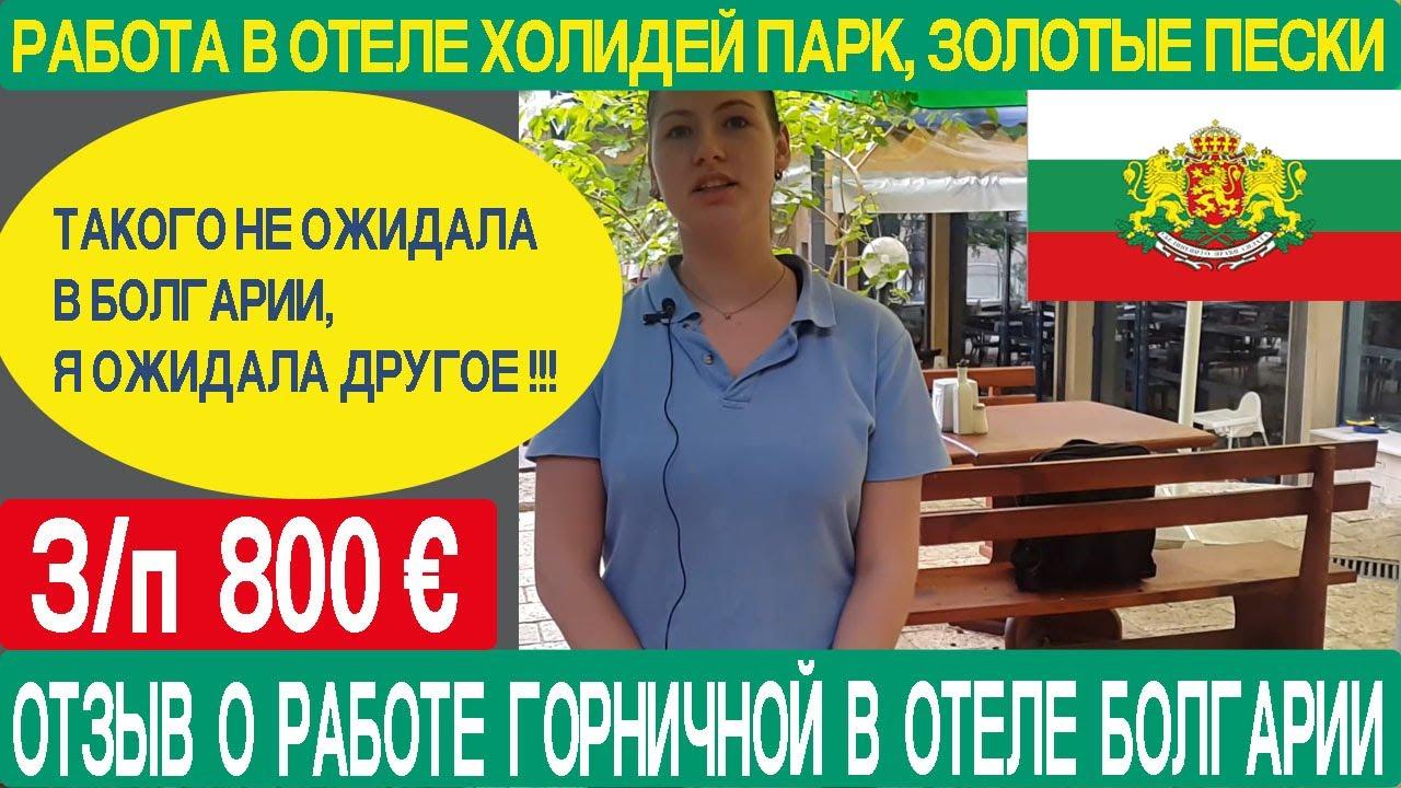 кто работал в болгарии отзывы