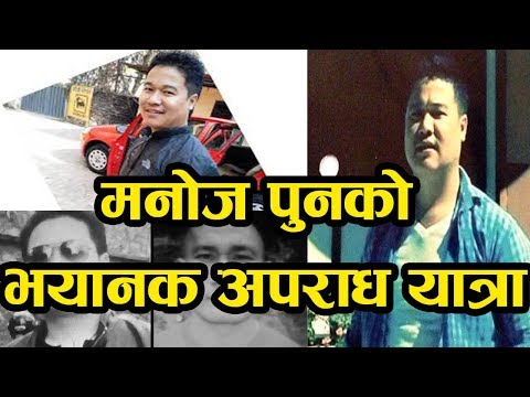को हुन् मनोज पुन ? यस्तो छ, उनको भयानक अपराध यात्रा: Manoj Pun
