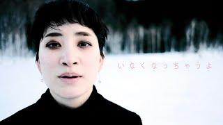 大沢理沙「いなくなっちゃうよ」MUSIC VIDEO