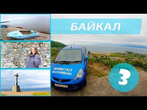 VLOG! Байкал 3 , база отдыха, Бабушкин, железная дорога, маяк, берег