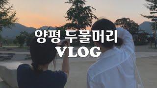 VLOG 양평 두물머리 당일치기 여행 l 서울 당일치기…
