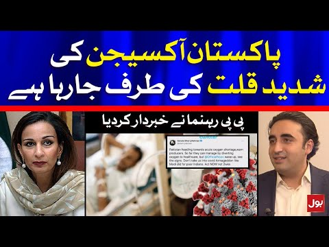 Severe Shortage of Oxygen in Pakistan?