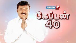 Captain 40 Tamil Cinema History