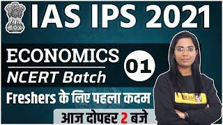 IAS / IPS 2021 || NCERT Batch | Economy || By Monika Ma'am || 🔴Live 2PM