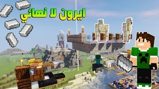 عرب كرافت #20 بناء ايرون فارم 1.14.3 + ايرون لا نهائي !!