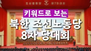 북한 조선노동당 8차 당대회 여섯 가지 핵심 키워드ㅣ정…