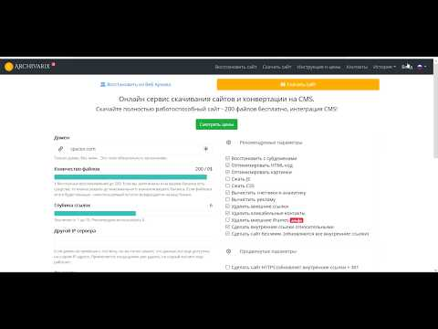 Онлайн сервис скачивания сайтов и конвертации на CMS.