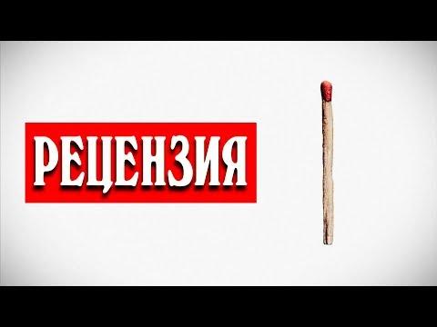 РАЗБОР АЛЬБОМА «RAMMSTEIN» I ЧАСТЬ 1. РЕЦЕНЗИЯ