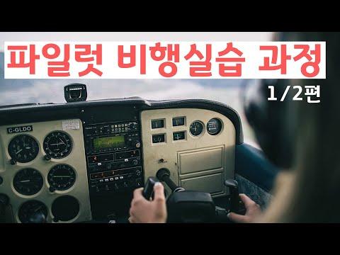비행기 조종사 되는 방법! 파일럿 꿈의 첫단계, 자가용 면장(PPL) 비행 교육 과정 1편
