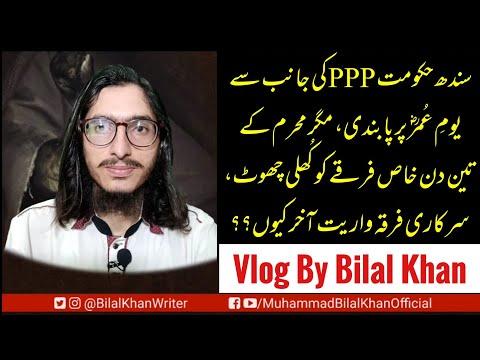 Sindh Govt Banned Hazrat Umar's Day | Hazrat Umar Farooq RTA | سندھ حکومت کی یومِ عمرؓ پر پابندی