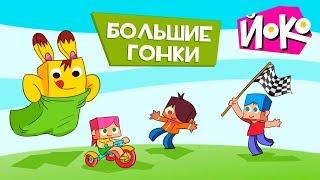 Игры для детей с ЙОКО - БОЛЬШИЕ ГОНКИ - Развивающее видео для детей