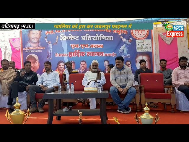 बटियागढ़-ग्वालियर को हरा कर जबलपुर फाइनल में,जबलपुर और नागोद के बीच खेला जाएगा महा मुकाबला