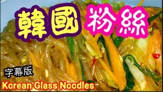 韓國粉絲Korean Glass Noodles (((字幕版)))