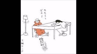 大槻ケンヂの楽曲です。