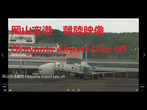 岡山空港離陸 Okayama Airport take off